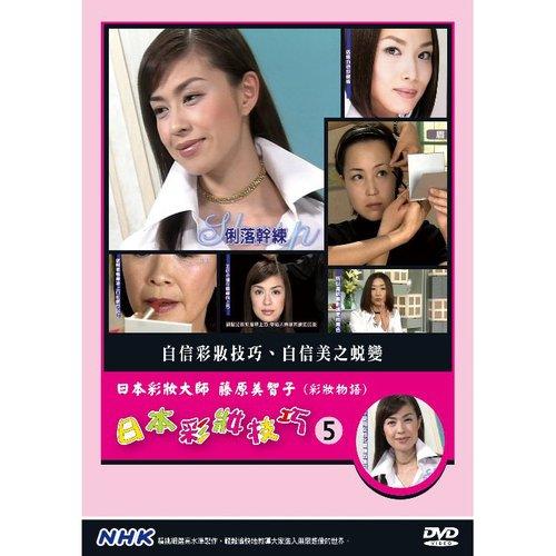 NHK 日本彩妝技巧-5 DVD