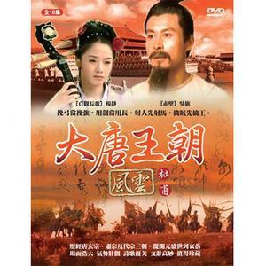 大唐王朝-風雲杜甫 DVD