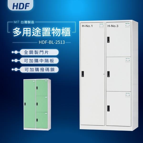 mit台灣製hdf多用途置物櫃衣櫃hdf-bl-2513 收納櫃 置物櫃 公文櫃 鑰匙櫃 可