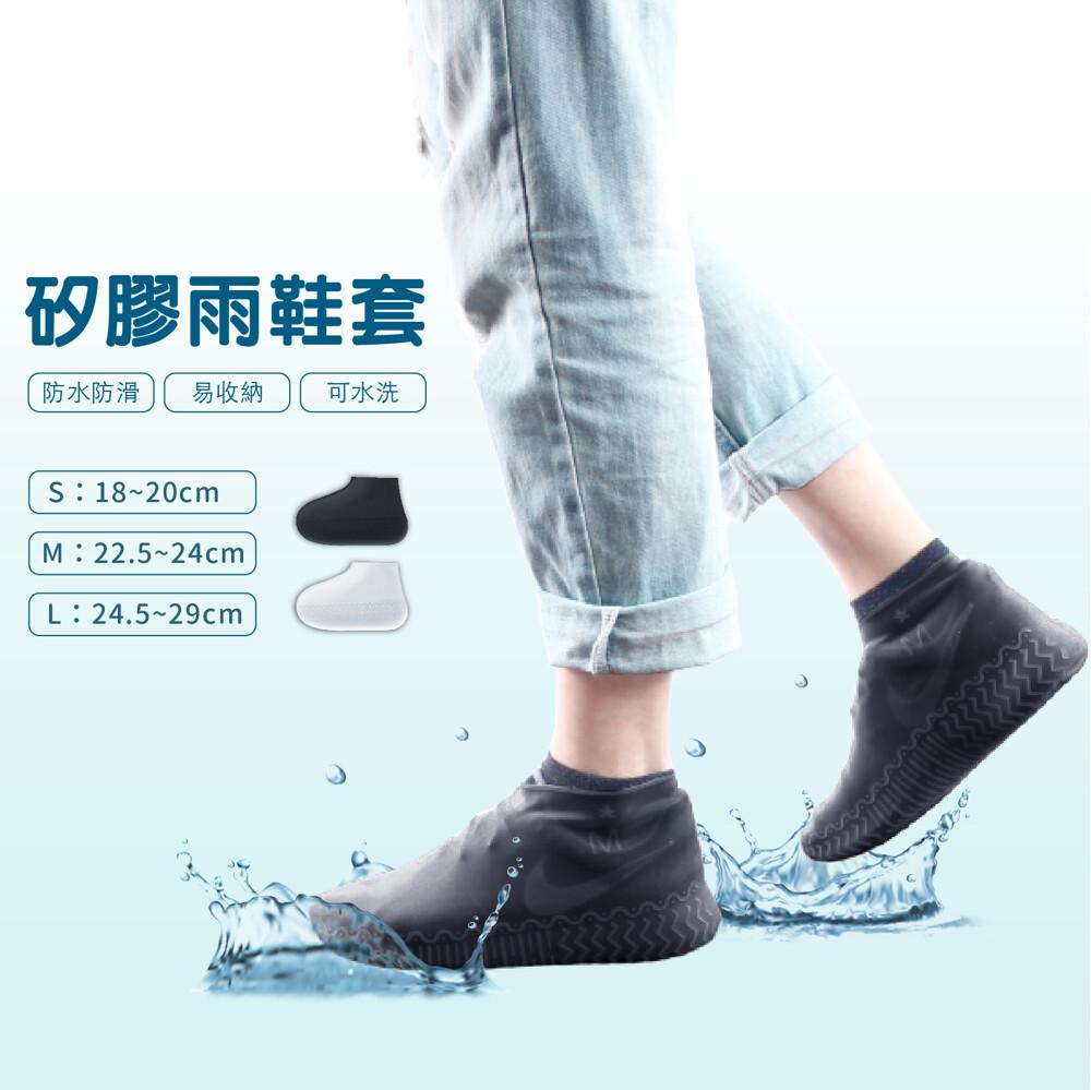 防滑雨鞋套/矽膠雨鞋套/防雨鞋套/防水鞋套/止滑/可摺疊/型號:536fav