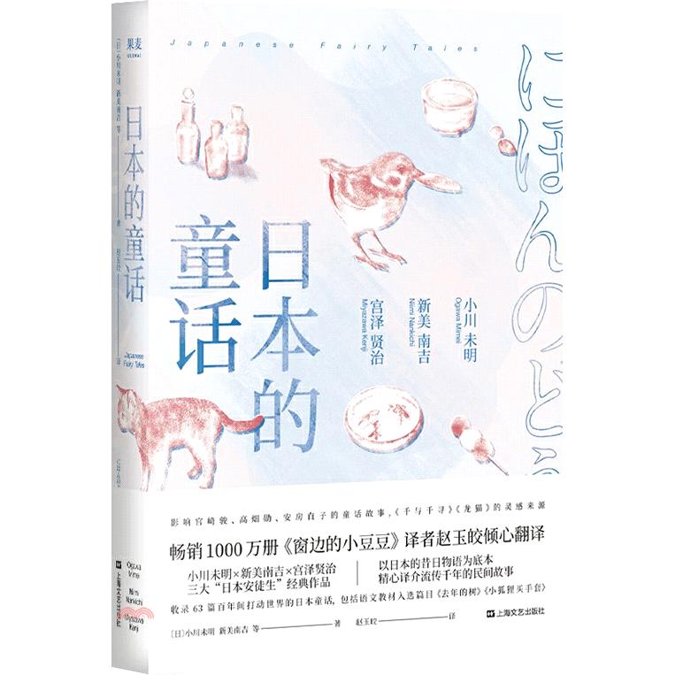 《上海文藝出版社》日本的童話(簡體書)[75折]