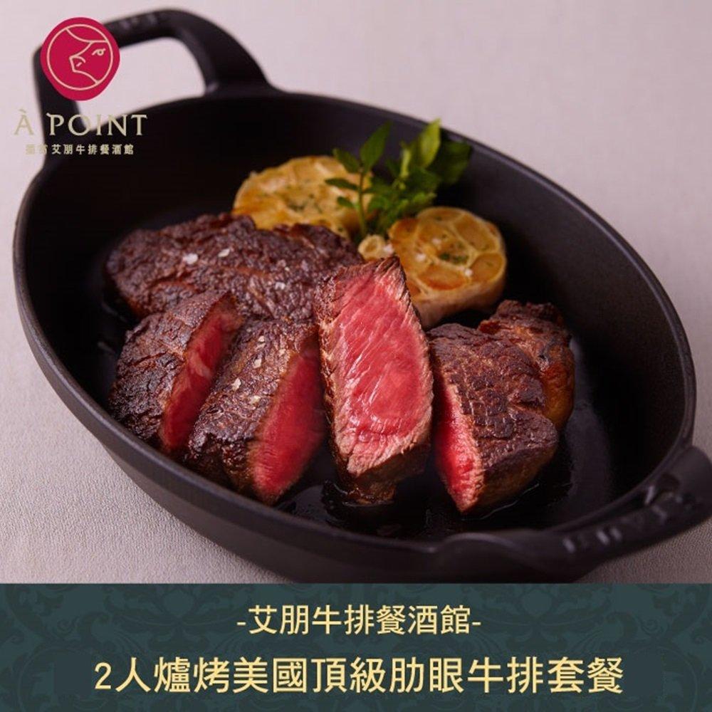(台北)艾朋牛排餐酒館2人爐烤美國頂級肋眼牛排套餐