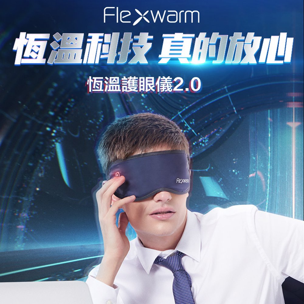 Flexwarm 飛樂思便攜潤眼罩(FCE-N藍)