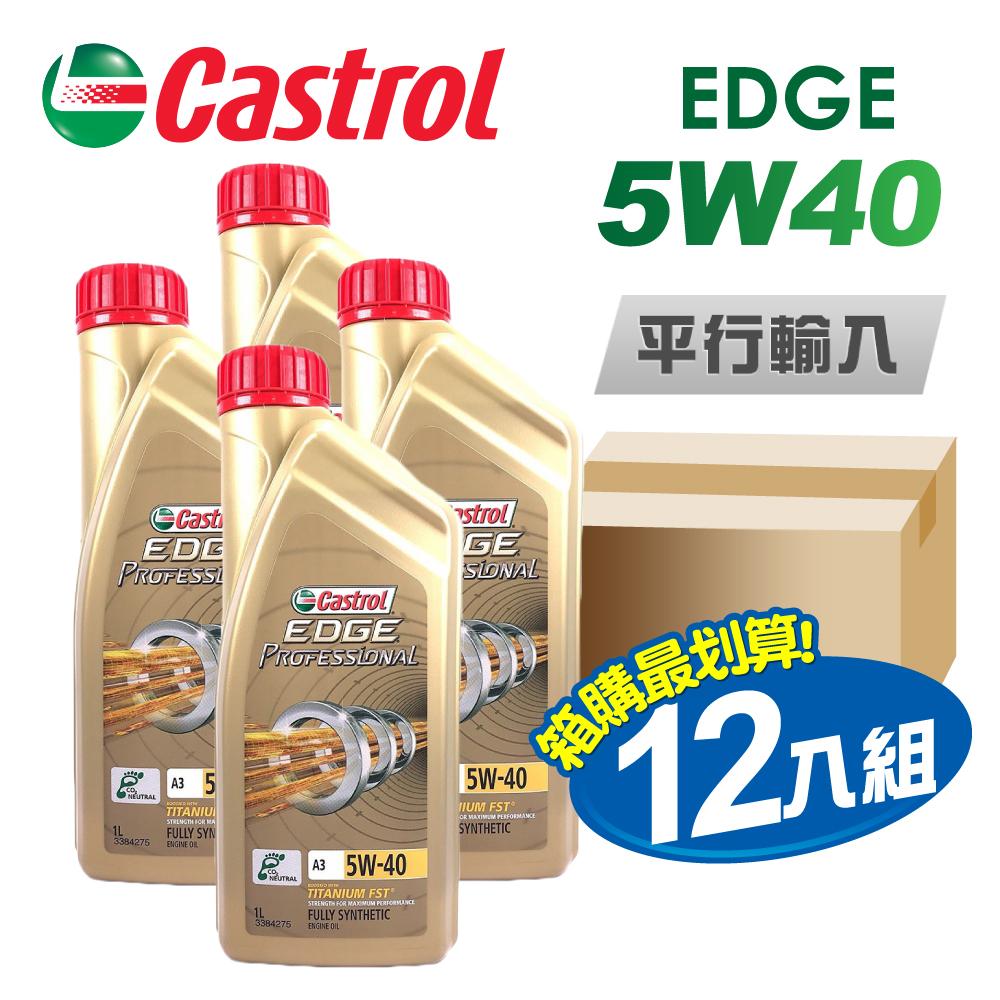 【CASTROL】EDGE A3 5W40 1L 節能型機油(整箱12瓶)