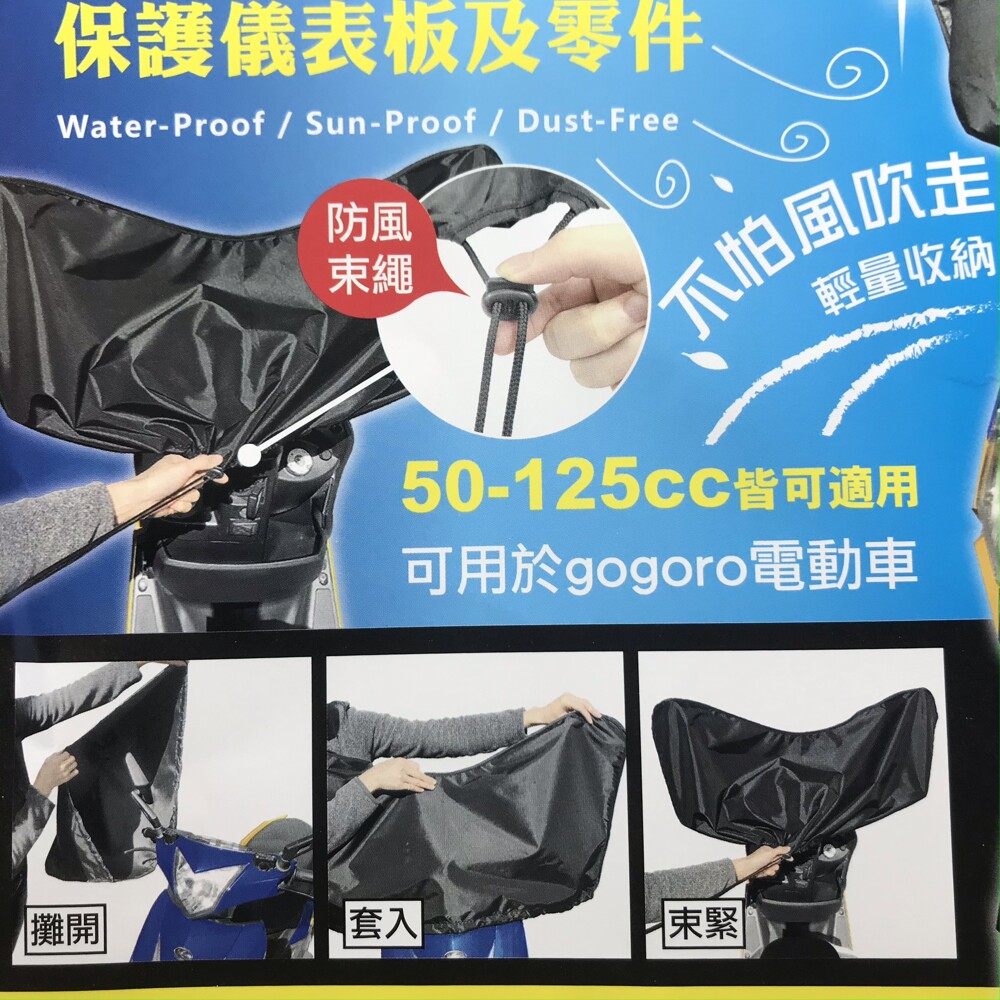 電動車/機車龍頭專用mit防水抗污護面板罩組
