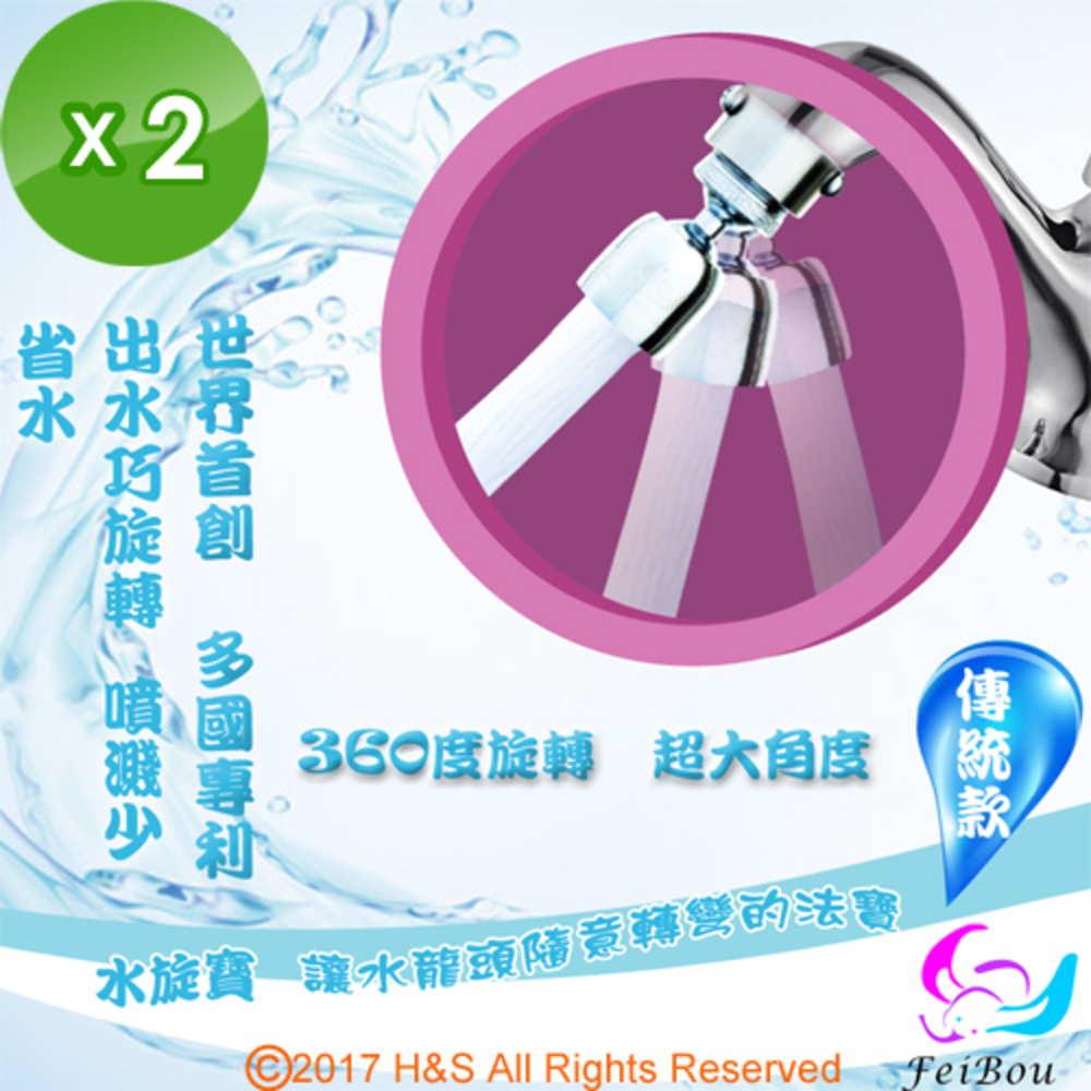 【水旋寶】水龍頭調節器(傳統款2入組)