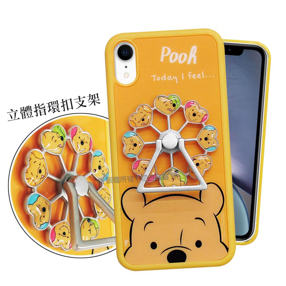 迪士尼正版授權 iPhone XR 6.1吋 摩天輪指環扣 防滑支架手機殼(維尼)