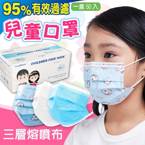 兒童三層95+加厚熔噴布口罩(50片/1盒)X1