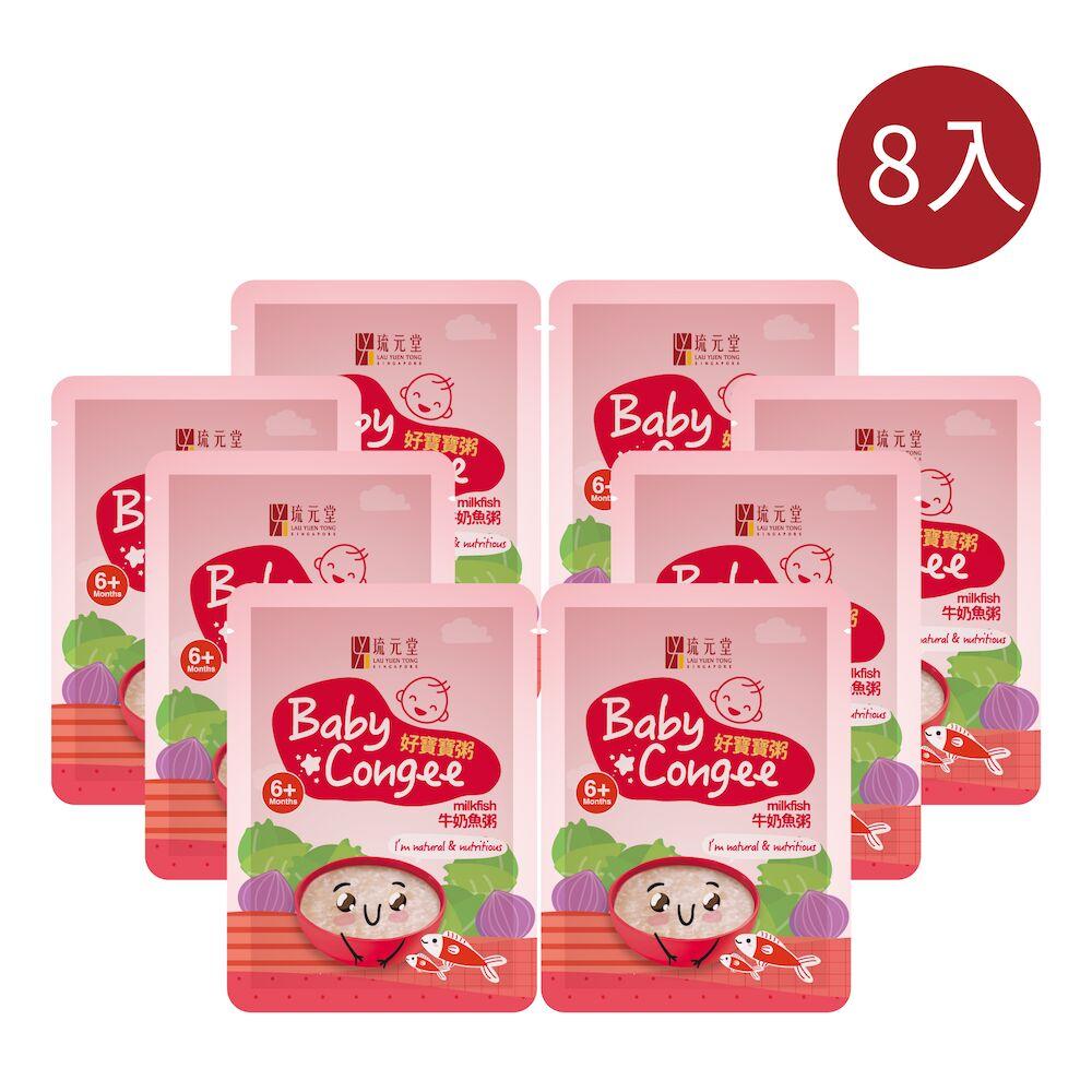 【新加坡琉元堂】好寶寶粥-牛奶魚粥8包(常溫版)