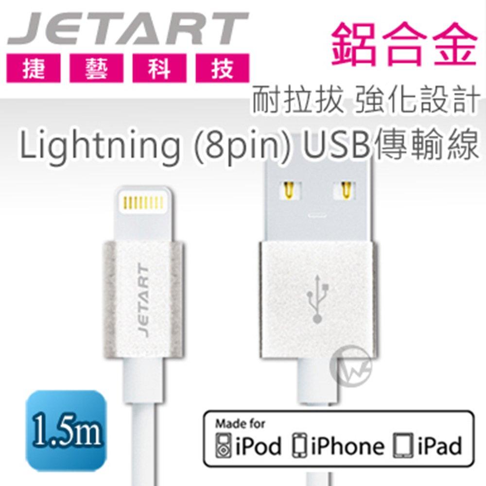Jetart 捷藝 鋁合金 耐拉拔 強化設計Lightning (8pin) USB傳輸線 1.5m (CAA210)