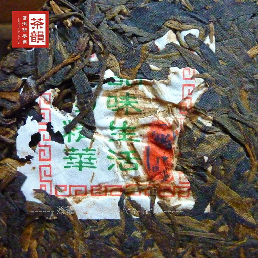 【茶韻普洱茶】買1送1超值組2004年普洱貢餅357g生茶(附茶樣10g.收藏盒.夾鏈袋.茶針x1)