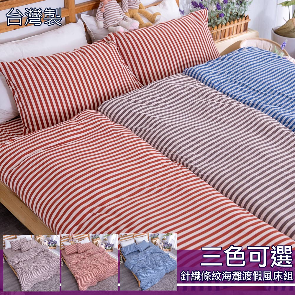 【eyah】MIT針織條紋海灘渡假風枕套2入組-多色可選