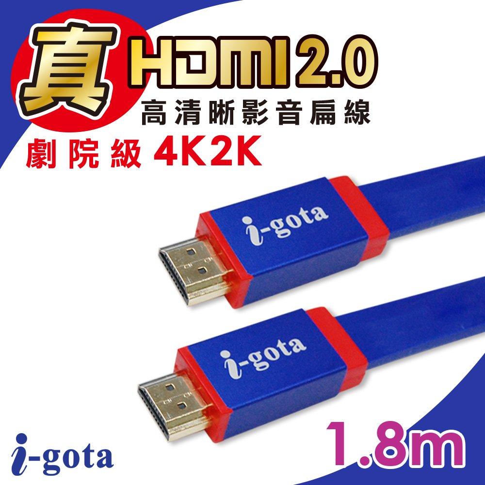 i-gota 真HDMI 2.0高清晰影音扁線1.8m(IGH-FXD1.8)