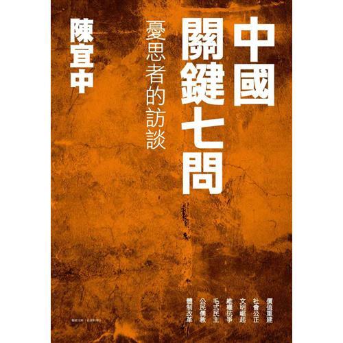 中國關鍵七問:憂思者的訪談[79折]11100657916
