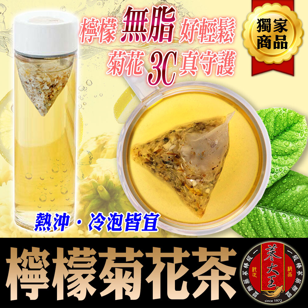 蔘大王台灣檸檬菊花茶(6g*10入)  sgs檢驗合格  檸檬無脂好輕鬆  菊花3c守護好退火