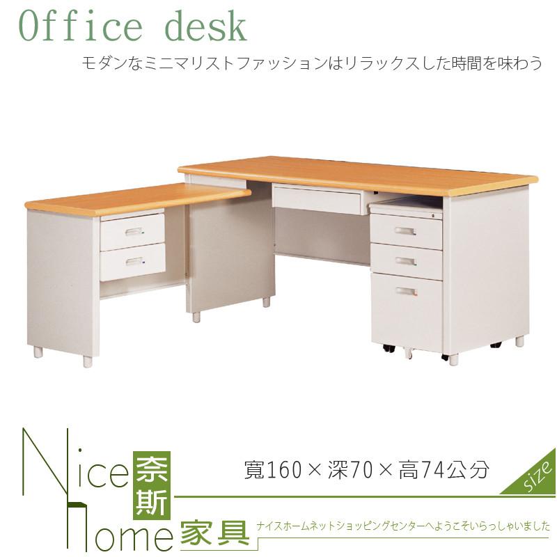 奈斯家具nice194-20-ho l型木紋秘書桌/整組