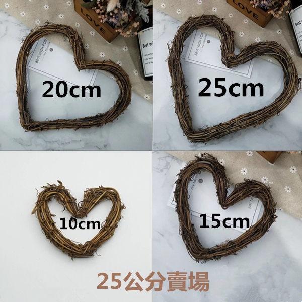 永生花diy配件材料藤環聖誕花圈愛心25公分(5入)
