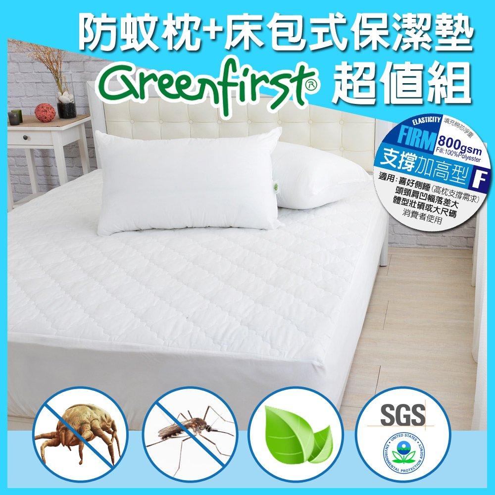 【超值組】LooCa 法國Greenfisrt天然防蹣防蚊枕-加高x2+保潔墊床包式(大6尺)