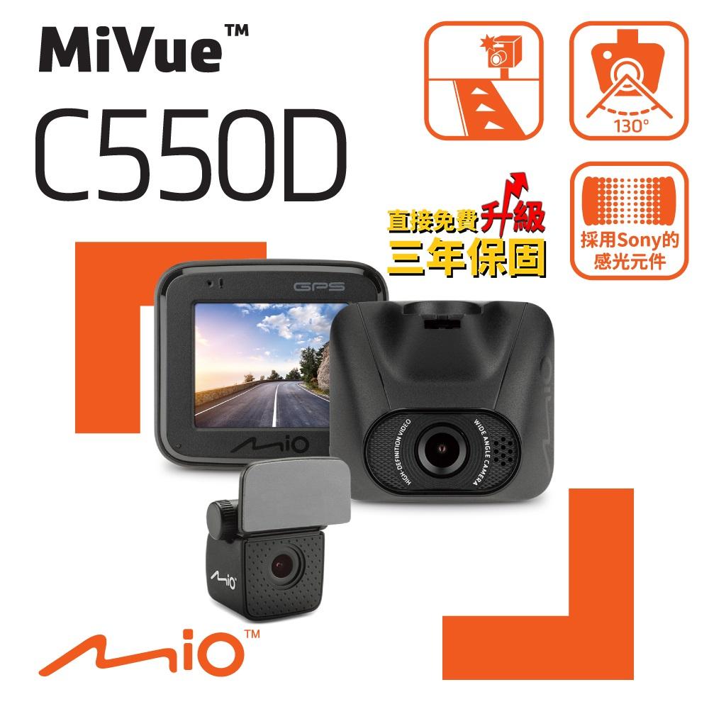 Mio MiVue™ C550D 雙鏡 夜視進化 GPS+測速 大光圈 行車紀錄器(32G)
