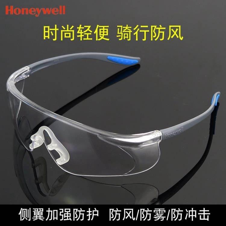 霍尼韋爾護目鏡戶外騎行防風防塵工作打磨防飛濺輕便時尚勞保眼鏡 熱銷