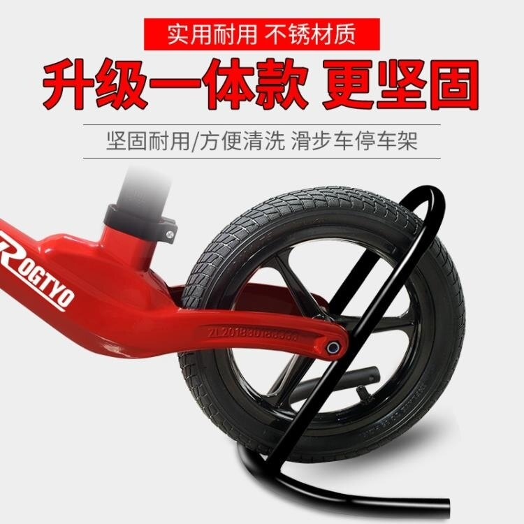 單車支架兒童平衡車停車架支架滑步車固定架自行車停車展示支撐架10/12寸 LX 歐亞時尚 全館限時8.5折特惠!