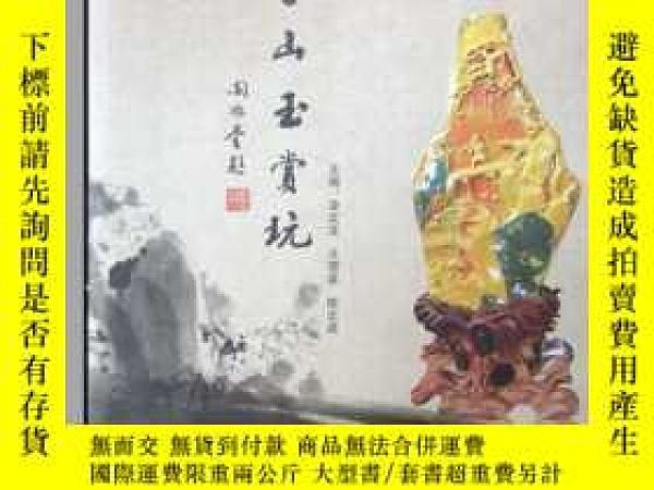二手書博民逛書店台山玉賞玩罕見創刊號Y303525 凌文龍 尤理直 陳志成 雜誌