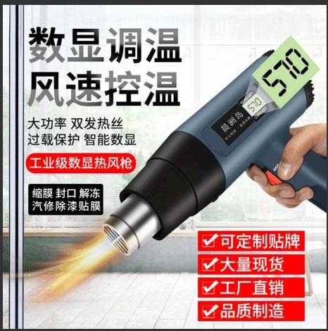 【現貨】2000W數顯可調熱風槍汽車貼膜烤槍熱縮槍工業熱風槍便攜焊槍熱縮膜吹風機 凯斯盾數位3C 交換禮物 送禮