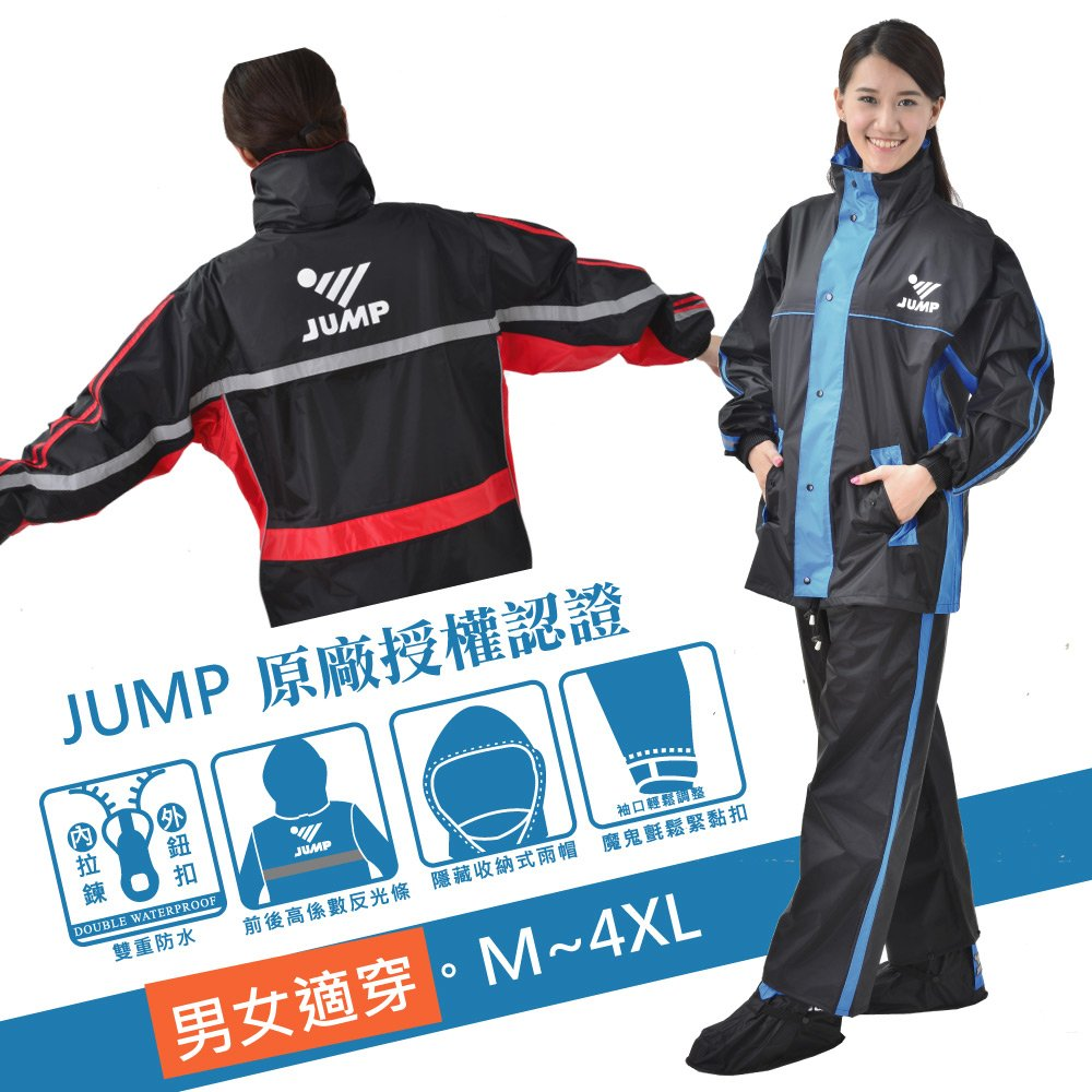 JUMP 雅仕II代內裡套裝二件式雨衣(M~4XL)_黑藍 JP0666