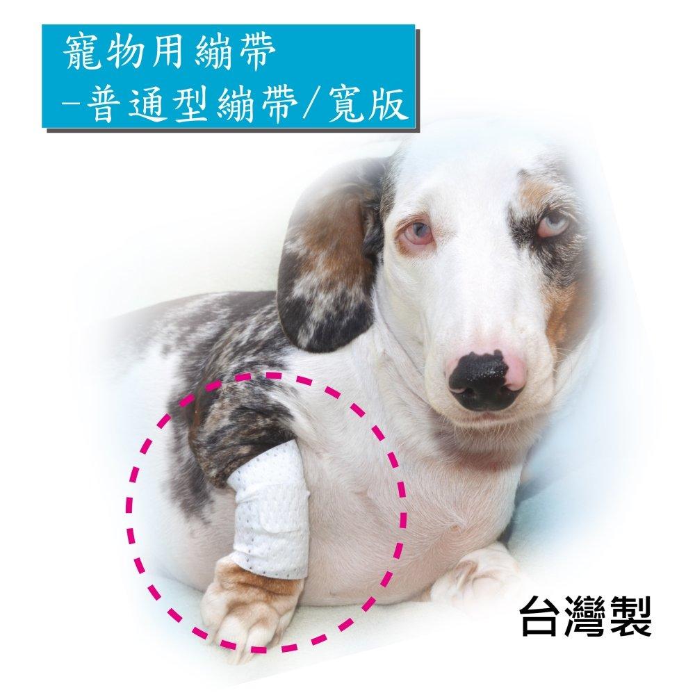 【感恩使者】寵物受傷用繃帶 -普通型/寬版 尺寸 XS、S 中大型寵物用 簡單急救包紮 台灣製