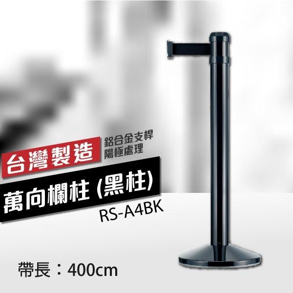 萬向欄柱黑柱豪華型rs-a4bk400cm織帶色可換 不銹鋼伸縮圍欄 台灣製造 紅龍柱 排隊