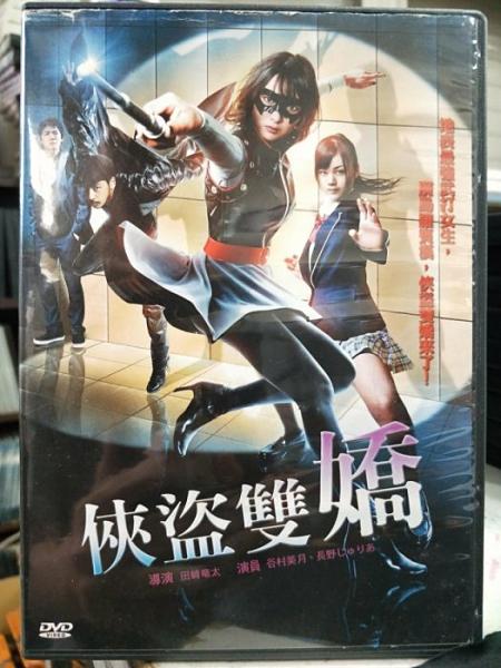 挖寶二手片-T02-220-正版DVD-日片【俠盜雙嬌】-谷村美月(直購價)