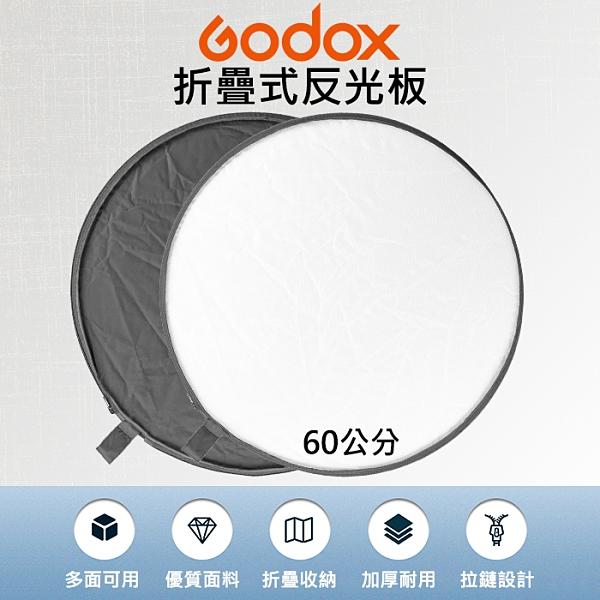 【二合一 反光板】60cm 圓形 Godox 神牛 RFT-08 2合1 折疊式 攝影 補光 柔光板 (黑色 白色)