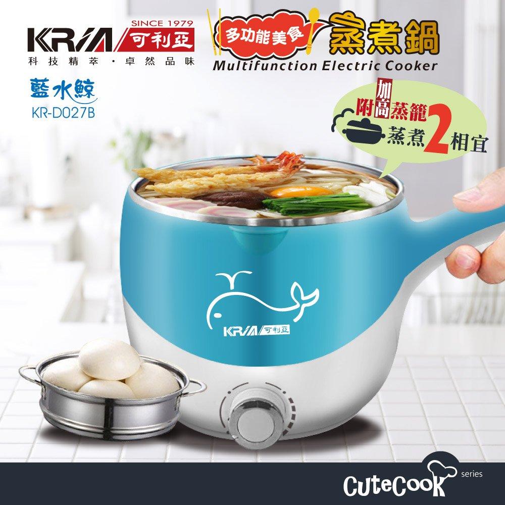 KRIA可利亞 1.8L多功能美食蒸煮鍋/電火鍋/蒸鍋(KR-D027B)