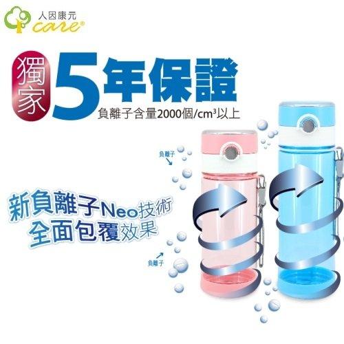人因康元ErgoCare 新負離子能量冷熱水壺680ML TT6802 / TT-6802