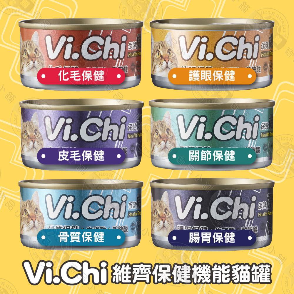 維齊 Vi.Chi 保健機能 貓罐 80gx24罐組 皮毛 護眼 腸胃 化毛 關節 骨質 機能罐 營養