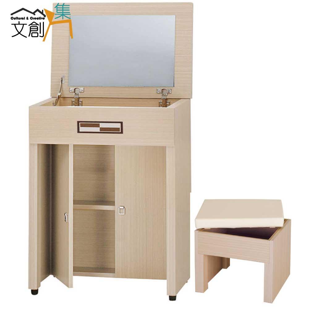 【文創集】莉絲麗 2尺掀式化妝鏡台(含化妝椅+兩色可選)