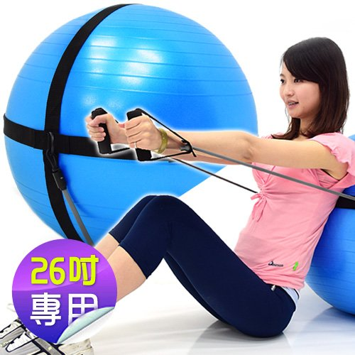 瑜珈球拉繩P260-0702-65 (26吋專用)65cm韻律抗力球綁帶.彈力繩.拉筋帶