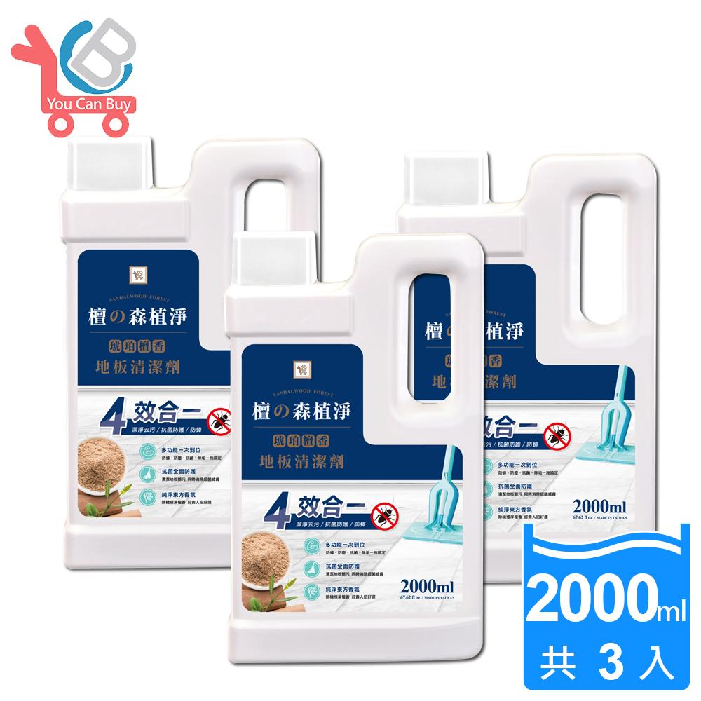 【You Can Buy】琥珀檀香 4效合1 防蟑抗菌地板清潔劑 2000mlx3入