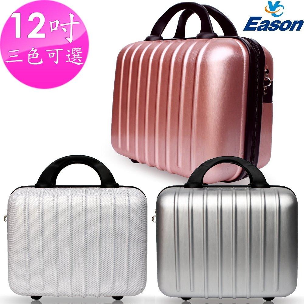 【YC Eason】12吋PC硬殼手提箱(多色可選)