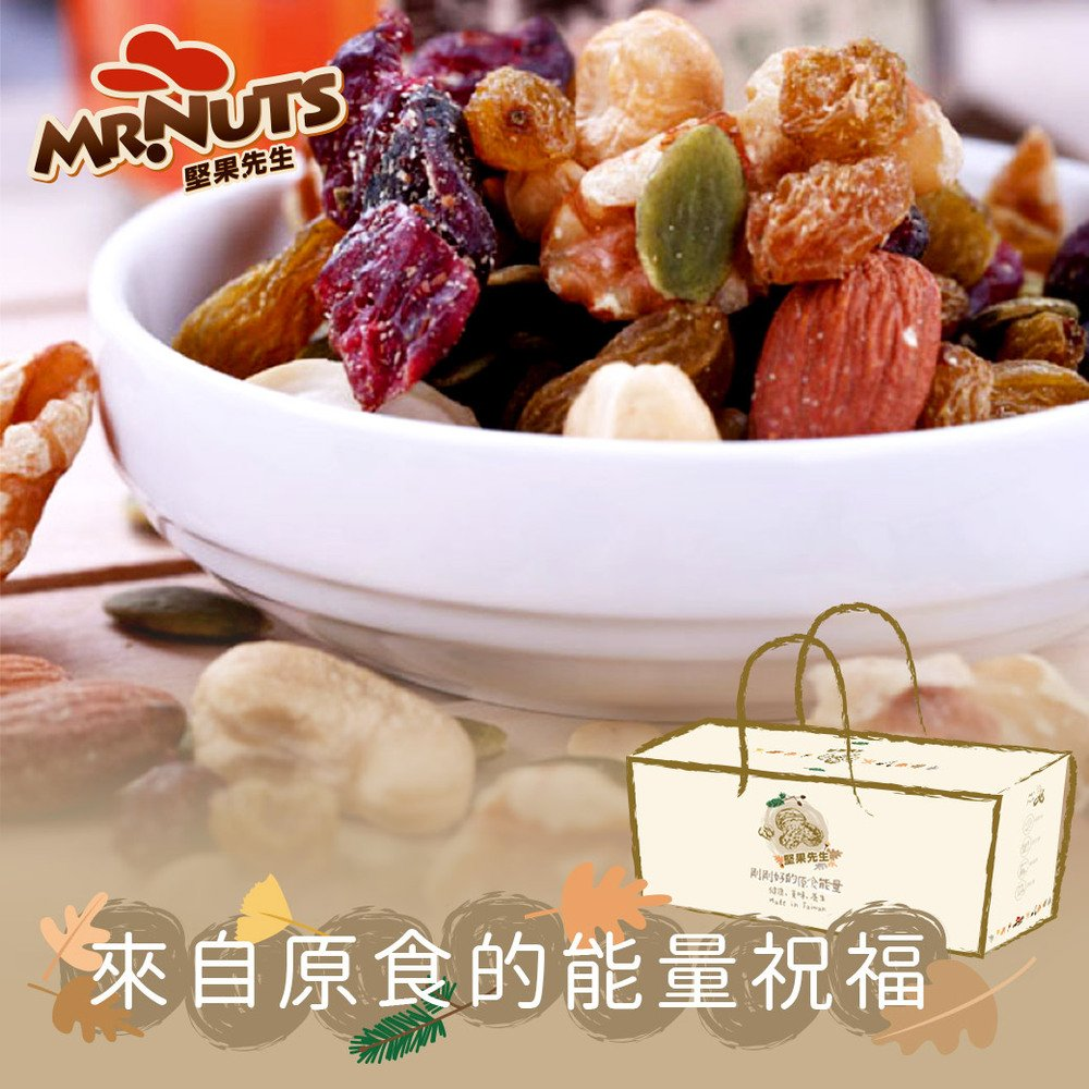 【MR.NUTS 堅果先生】綜合堅果 任選3罐 禮盒組
