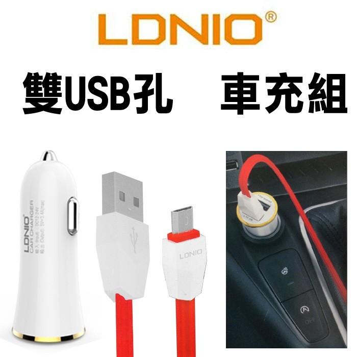 3.4a 雙usb 車充組 車充+ micro usb 充電傳輸線/車充組/手機充電組/充電器 手機