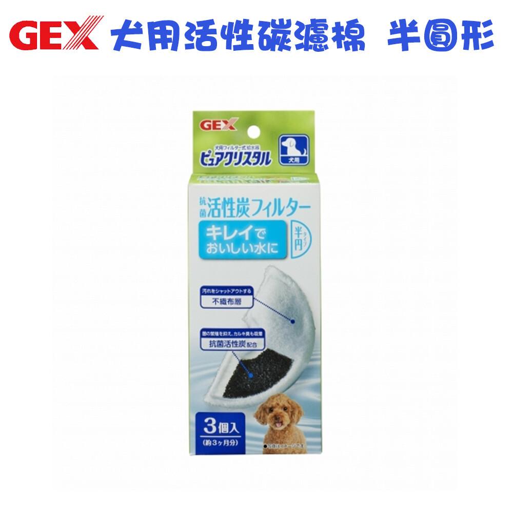 gex犬用 半圓形共用活性碳濾棉-3入裝(犬貓共用)