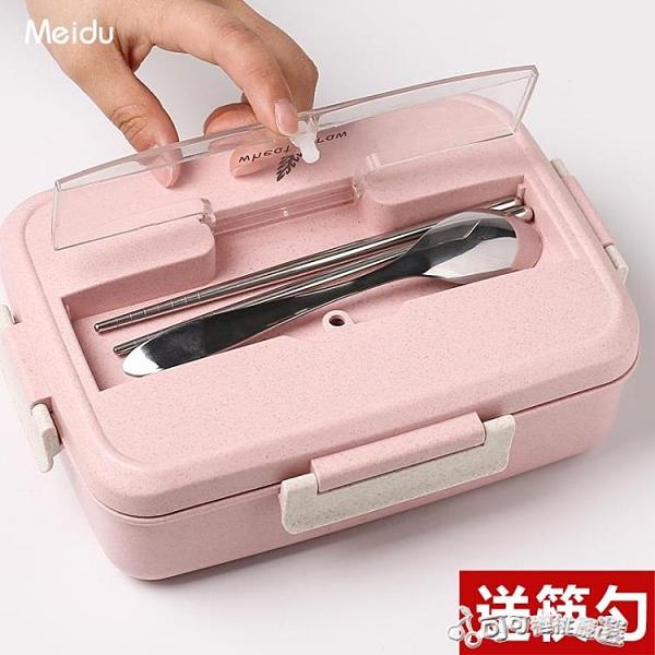 便当盒 便當盒餐盒套裝日式飯盒微波爐學生簡約韓式食堂分格帶蓋分隔飯盒 Cocoa