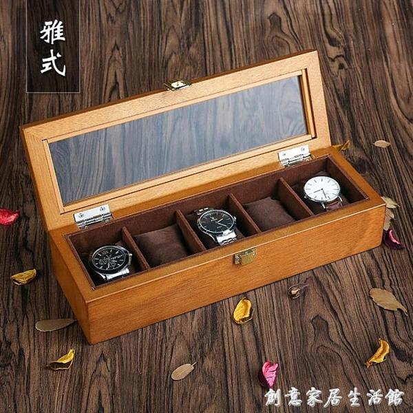 雅式手錶盒收納盒木質歐式家用簡約復古天窗手錶展示盒 【美好時光】