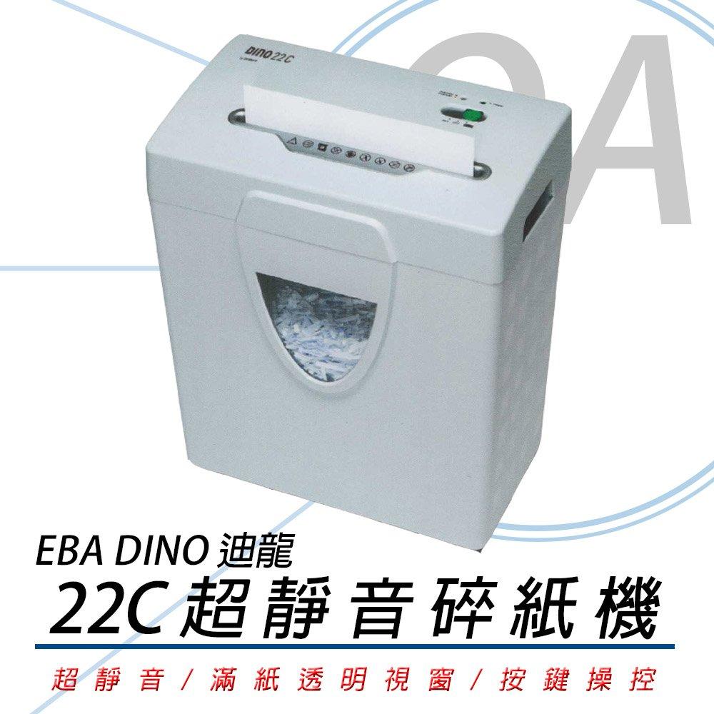 EBA DINO迪龍 22C 短碎狀超靜音碎紙機