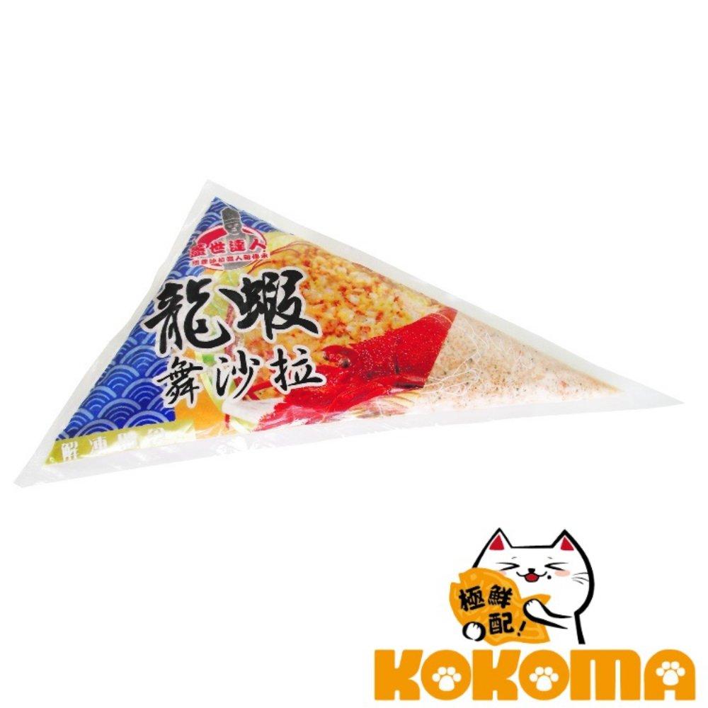(任選)【極鮮配】蓋世達人龍蝦舞沙拉 (500G±10%/包)