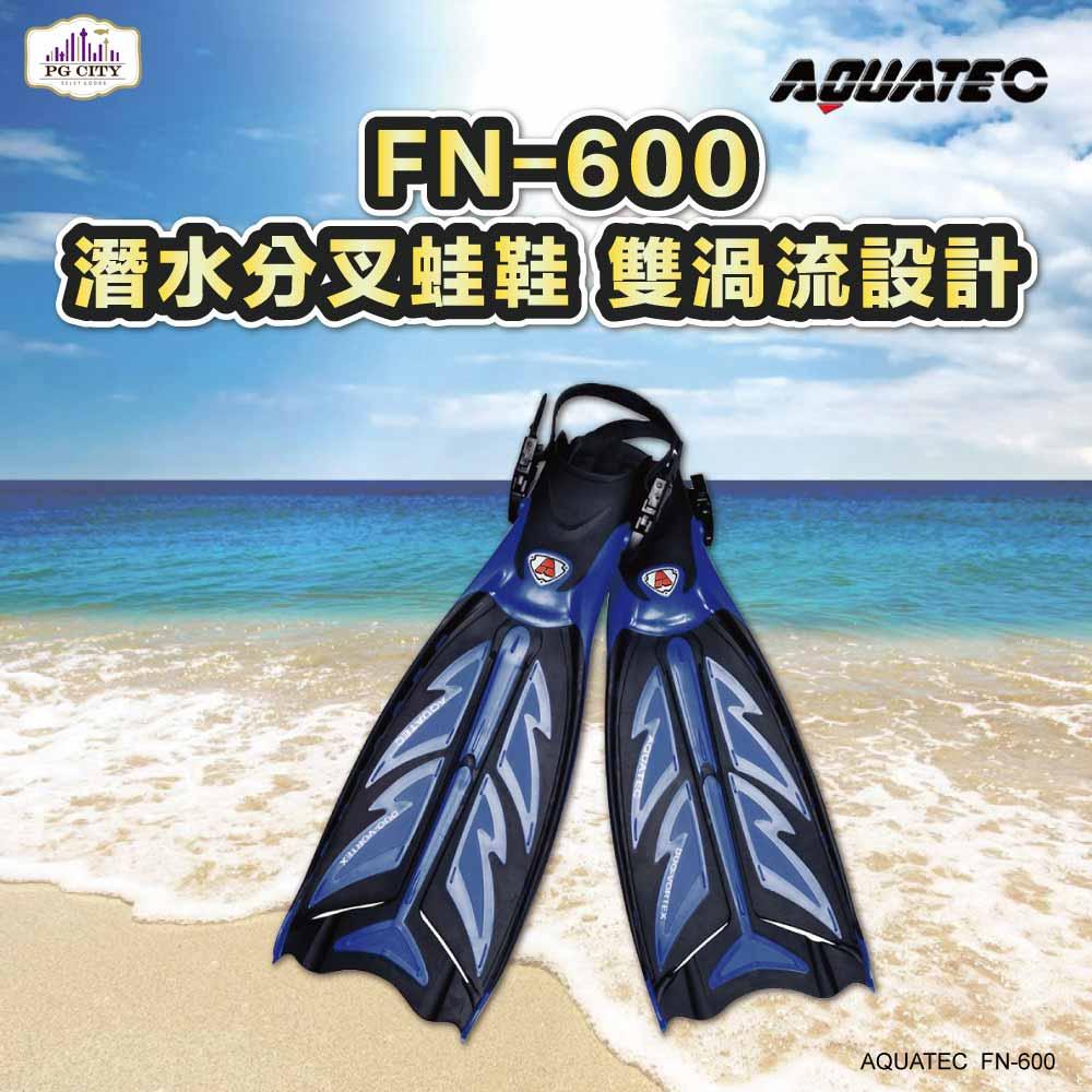 AQUATEC FN-600 (Blue) 潛水分叉蛙鞋 雙渦流設計 黑藍色 ( PG CITY )