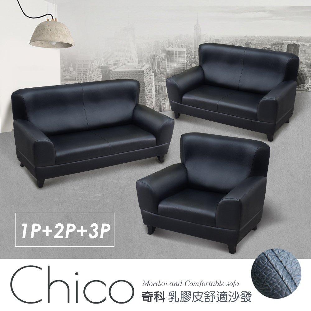 IHouse-奇科 乳膠皮舒適沙發-1+2+3人坐