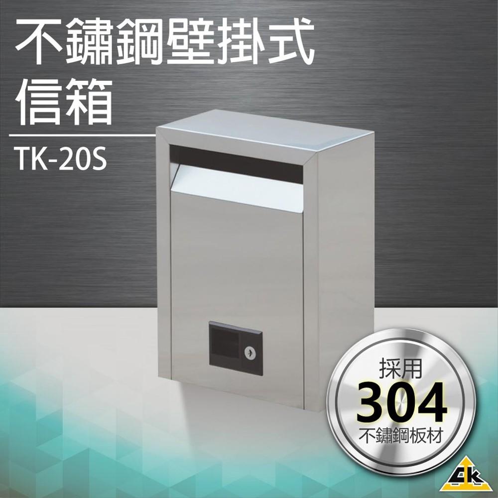 五金用品壁掛式不鏽鋼信箱小 tk-20s保安 安全 簽到箱 信箱 箱子 收集箱 投遞箱