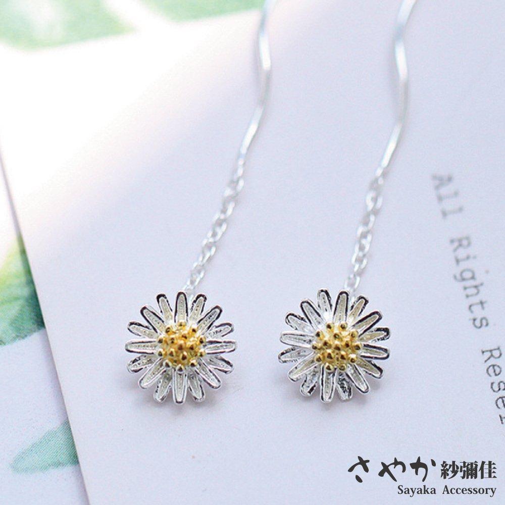 【Sayaka紗彌佳】小雛菊耳線式花朵造型長鍊耳環